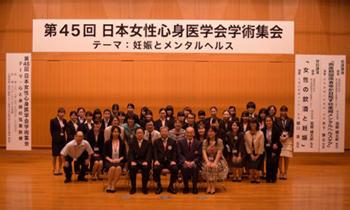 日本女性心身医学会